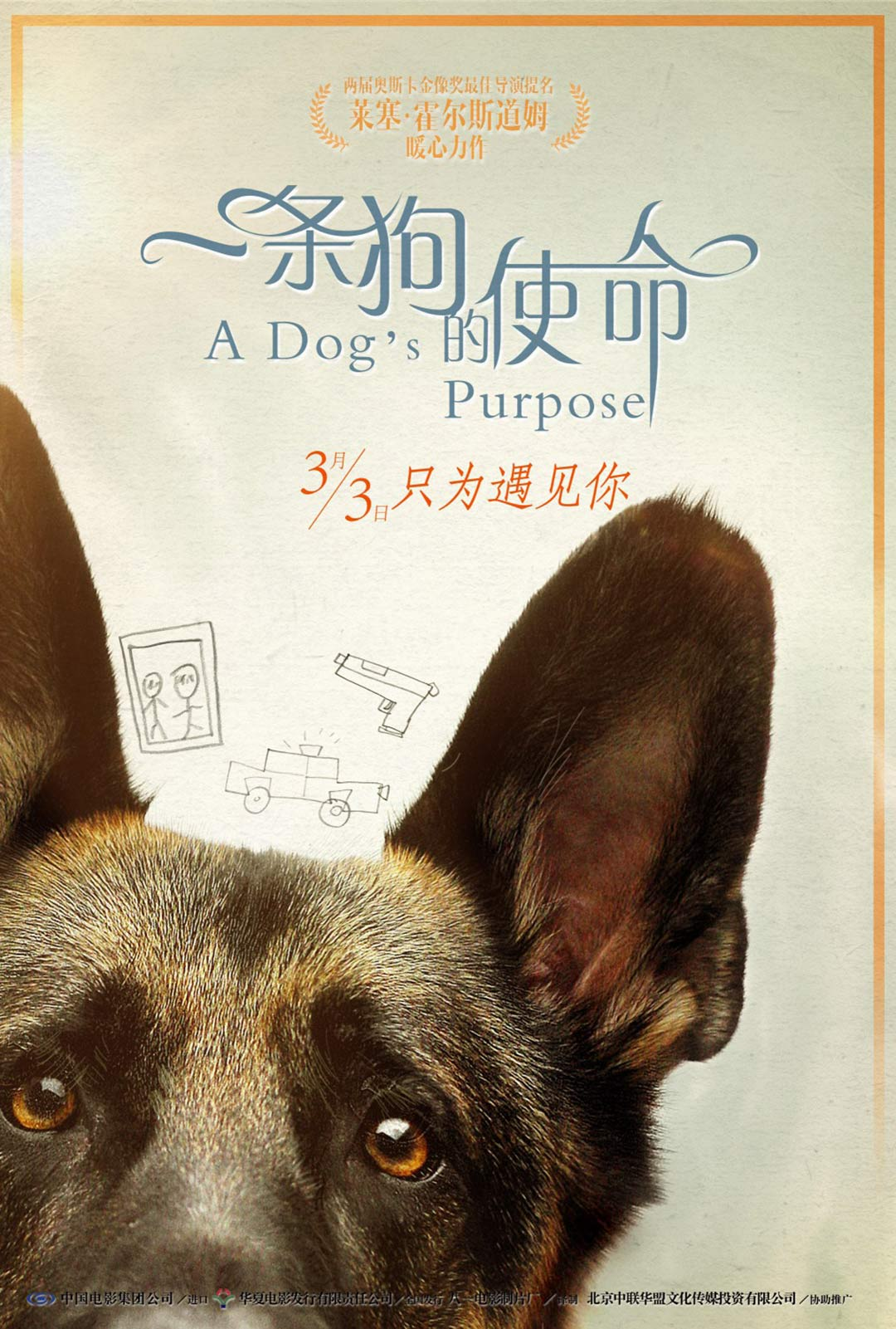 A Dog's Purpose Poster #7
