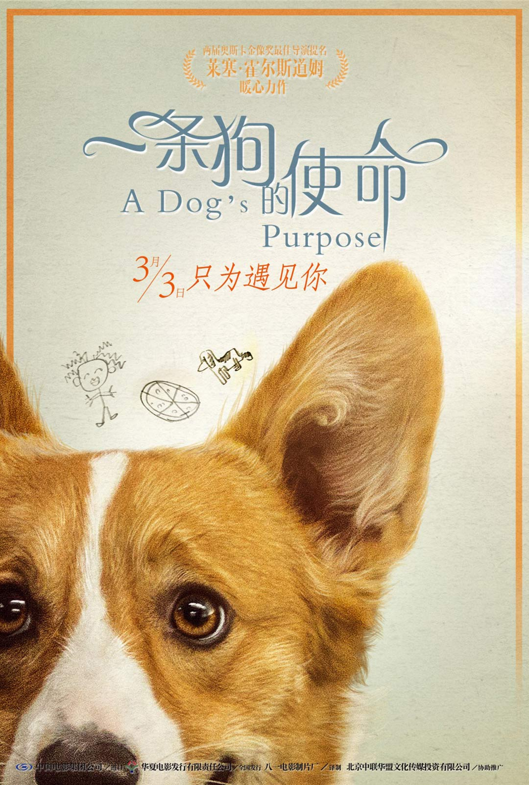 A Dog's Purpose Poster #8
