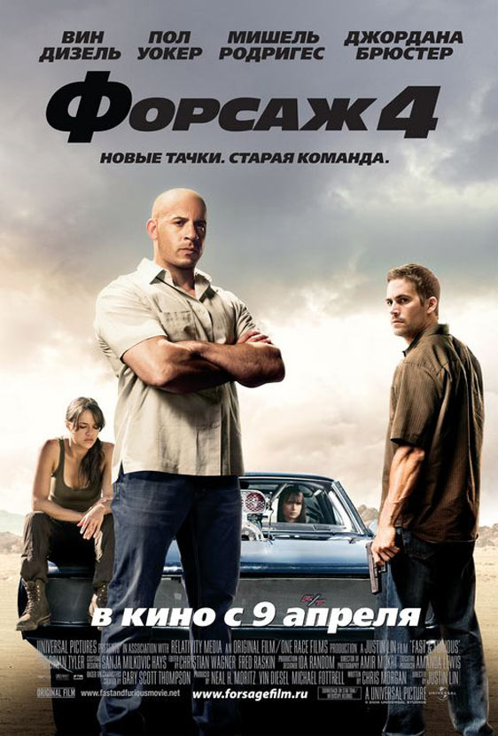 Fast & Furious Poster #5