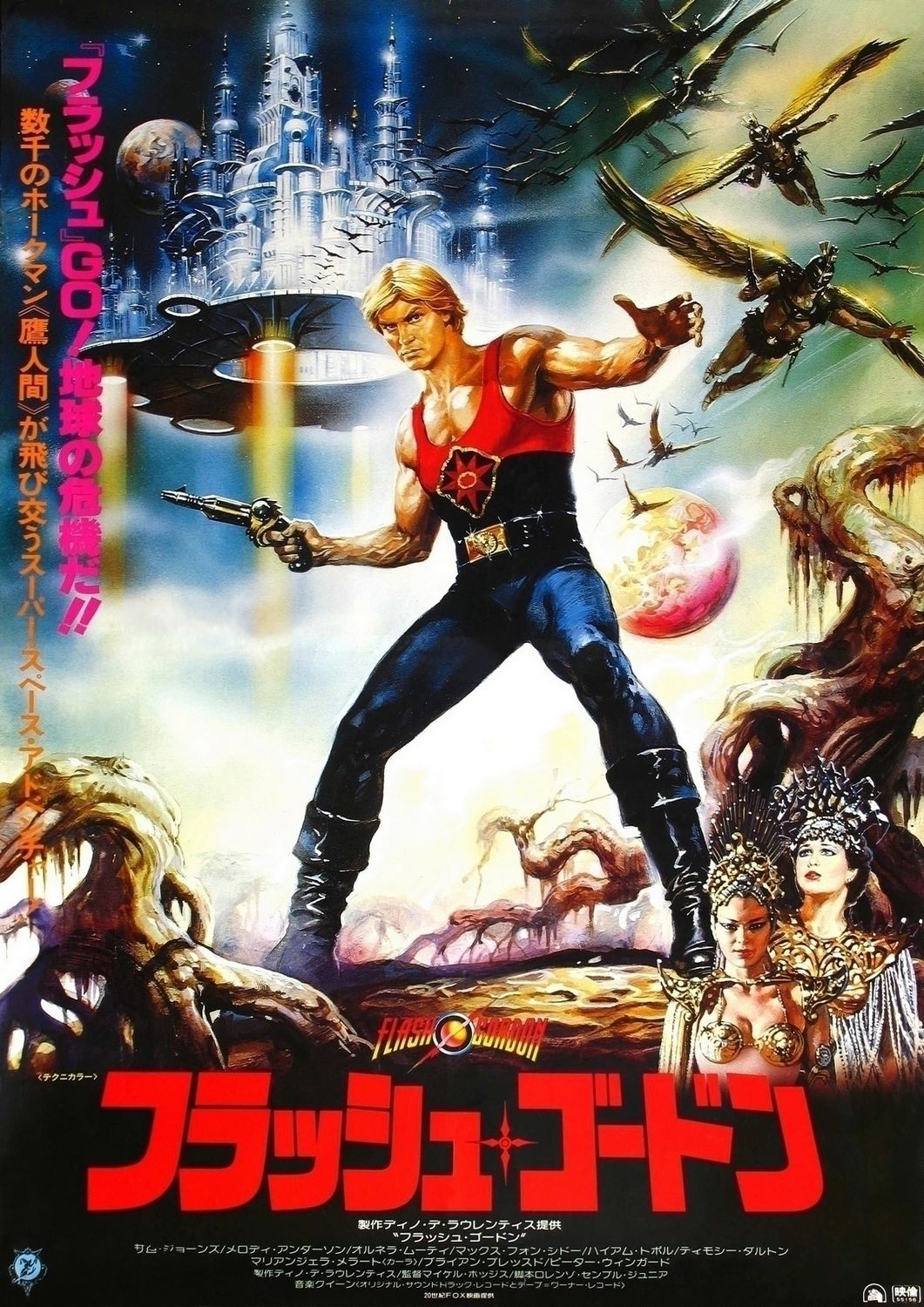 Flash Gordon Poster #4