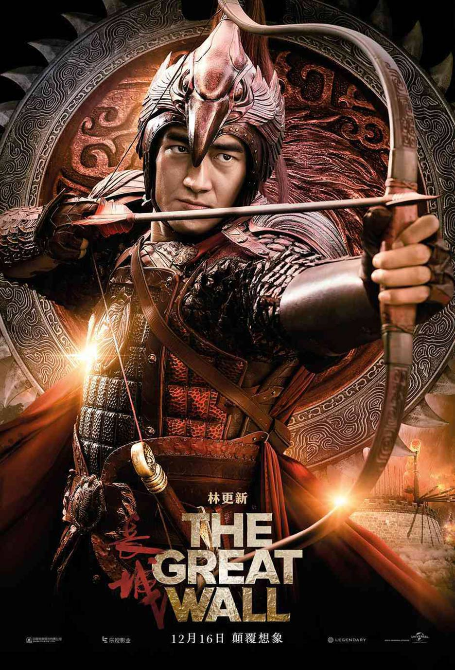 The Great Wall Poster #10