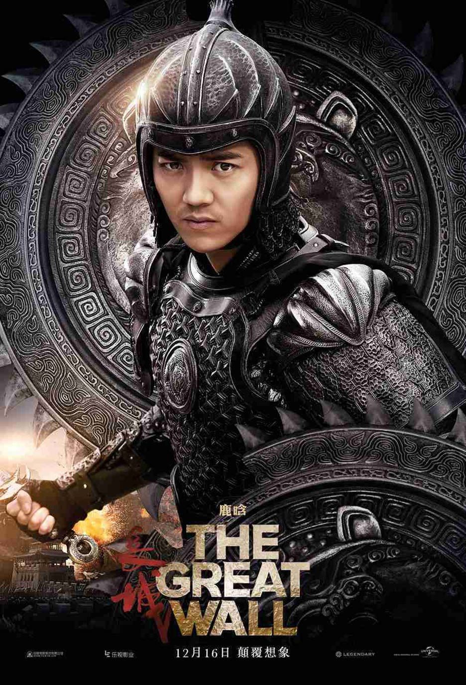 The Great Wall Poster #11