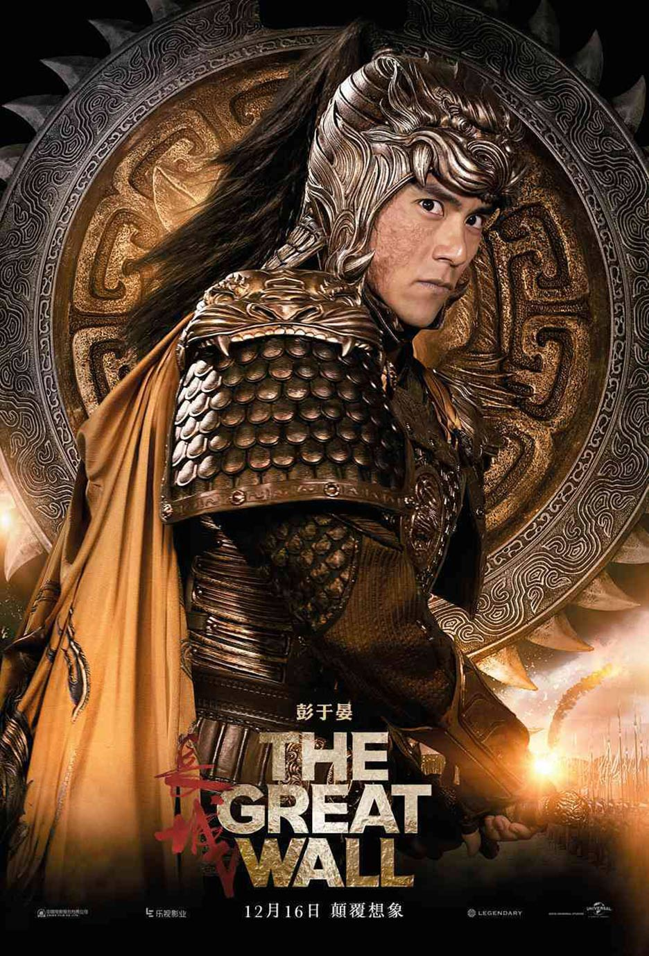 The Great Wall Poster #12