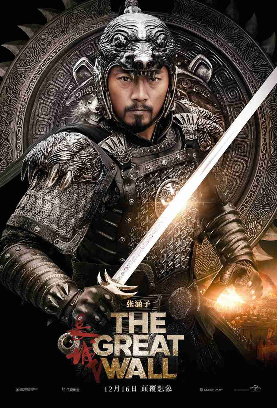 The Great Wall Poster #14
