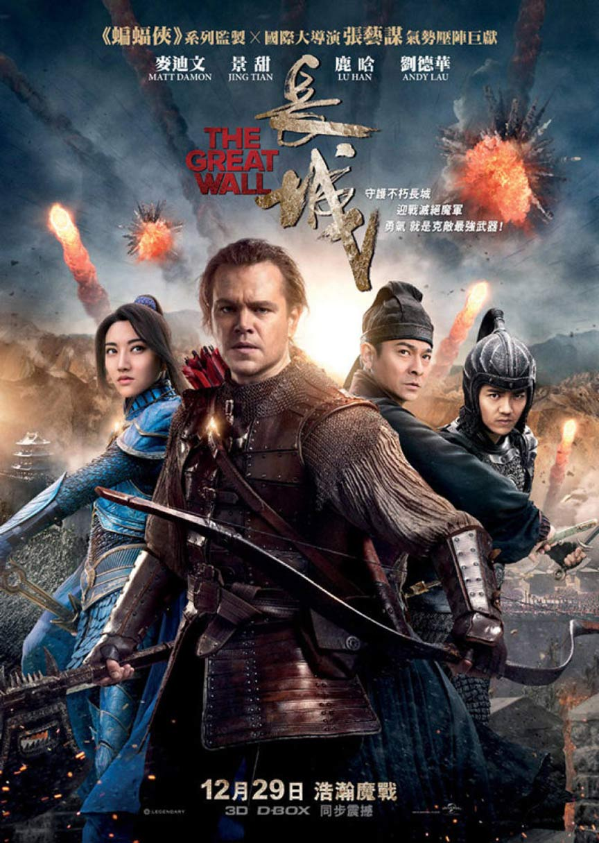 The Great Wall Poster #18