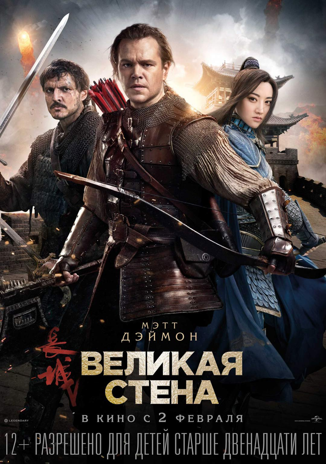 The Great Wall Poster #19