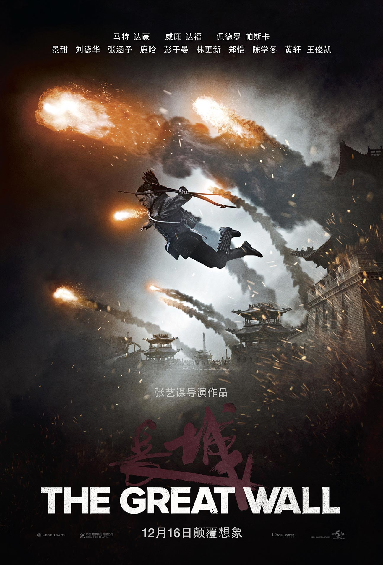 The Great Wall Poster #2