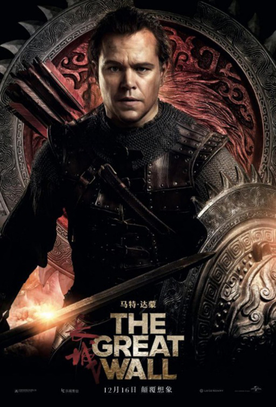 The Great Wall Poster #3