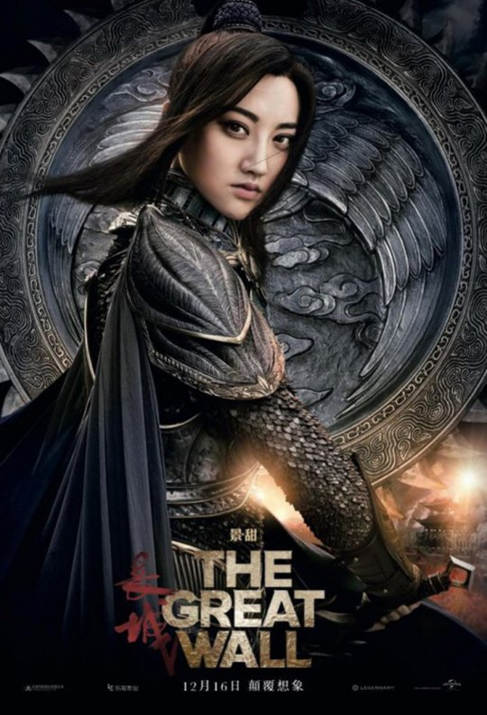 The Great Wall Poster #5