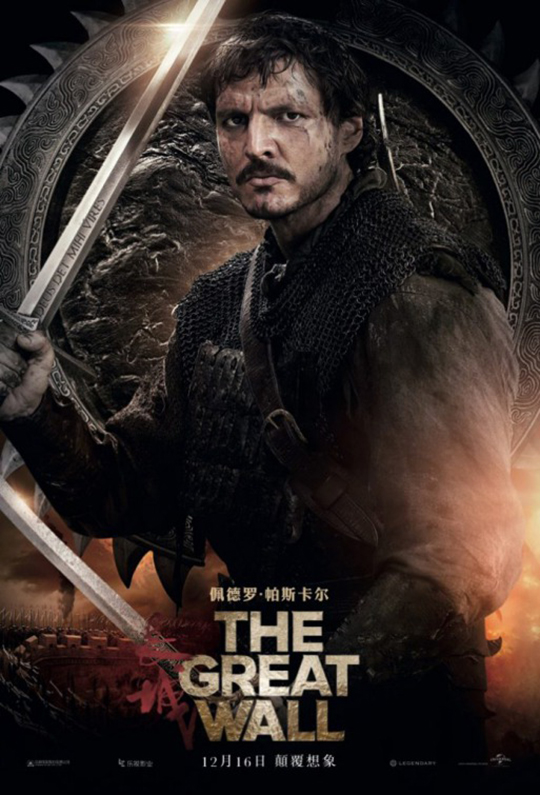 The Great Wall Poster #6