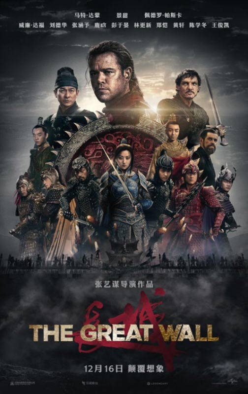 The Great Wall Poster #7