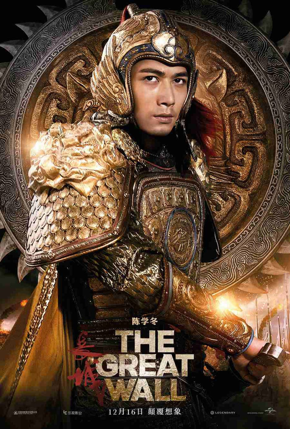 The Great Wall Poster #8
