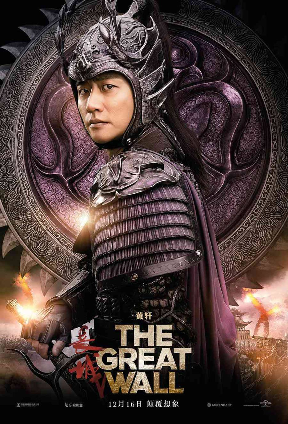 The Great Wall Poster #9