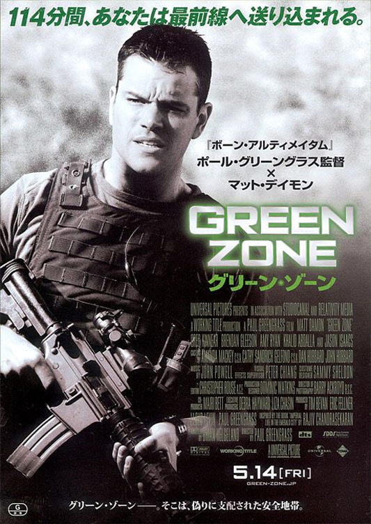 Green Zone Poster #2