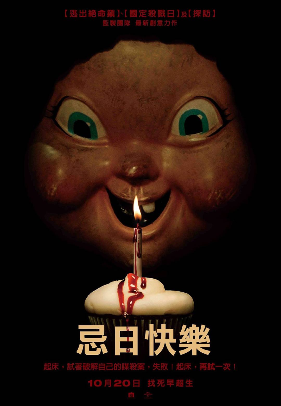 Happy Death Day Poster #2