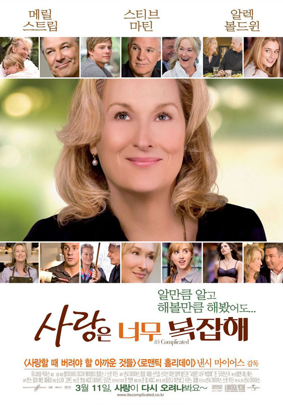 It's Complicated Poster #4