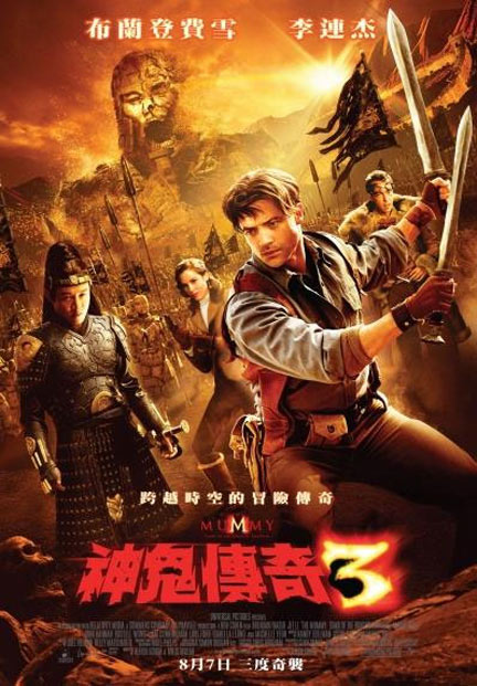 The Mummy: Tomb of the Dragon Emperor Poster #4
