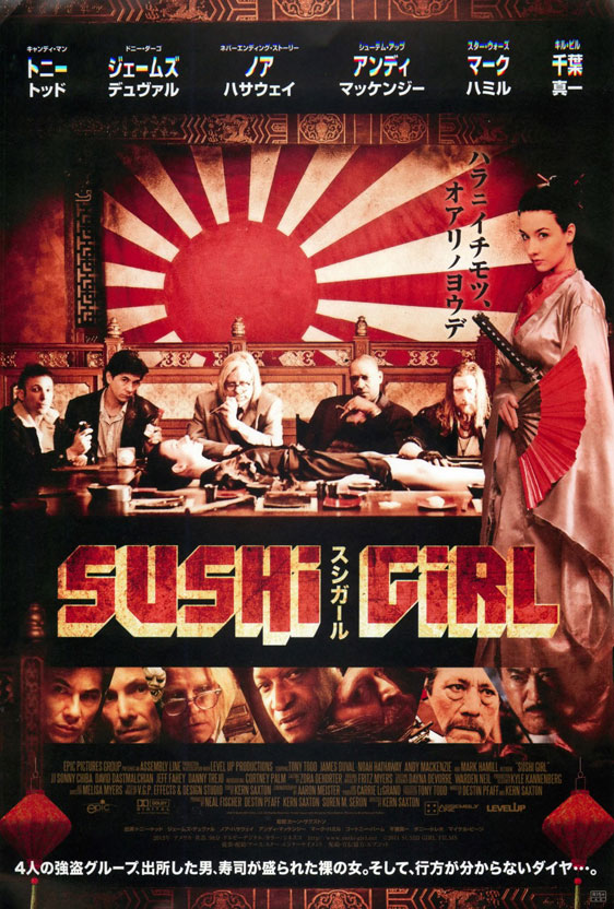 Sushi Girl Poster #2