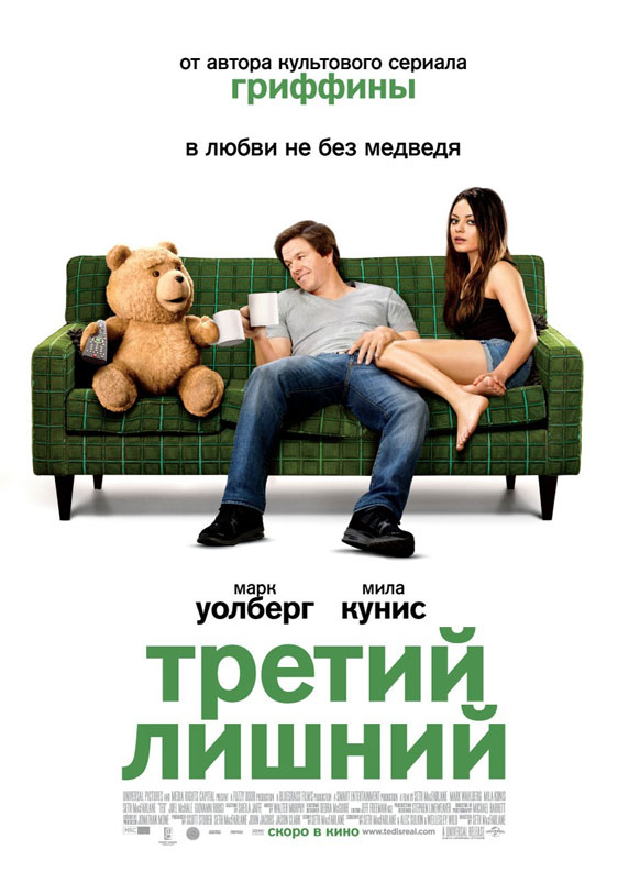 Ted Poster #4
