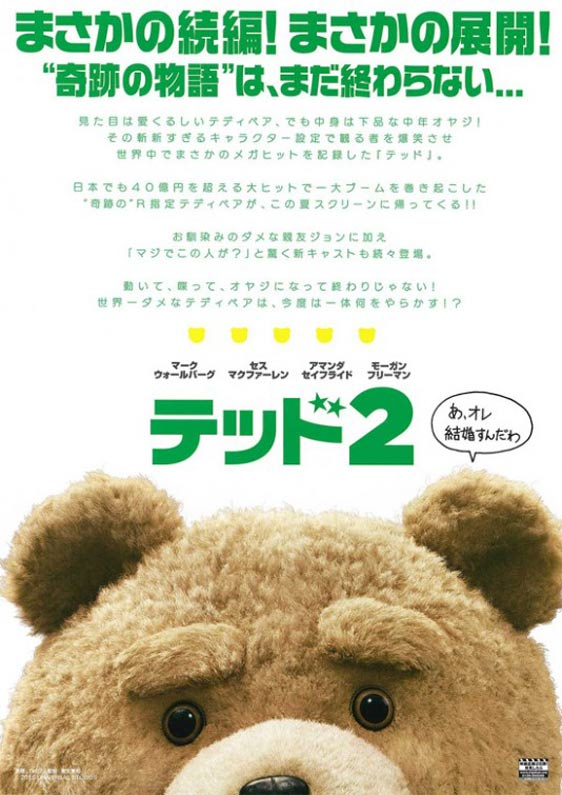Ted 2 Poster #3