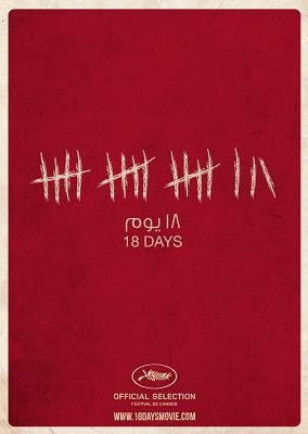 18 Days (Tamantashar Yom) Poster #1