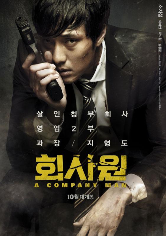 A Company Man (Hoi-sa-won) Poster #1
