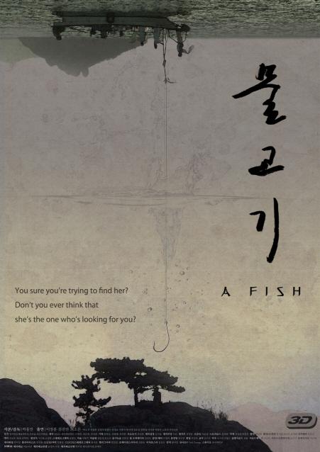 A Fish (Mulgogi) Poster #1