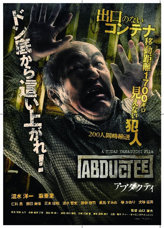 Abductee Poster #1