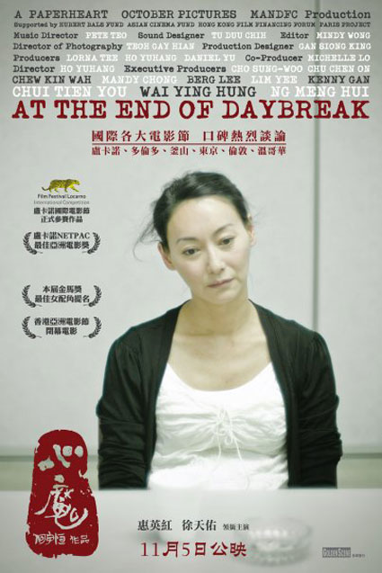 At the End of Daybreak (Sham moh) Poster #1