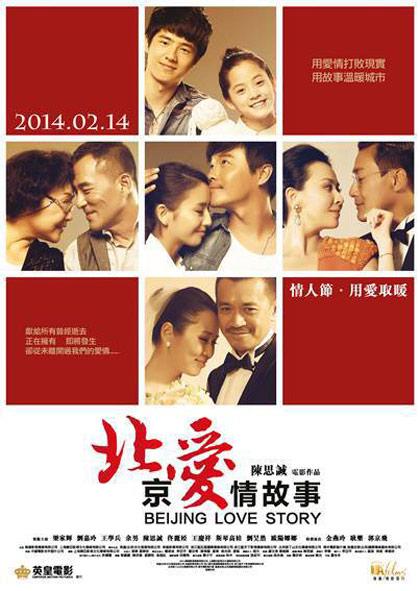 Beijing Love Story Poster #1