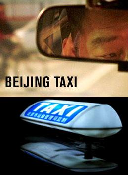 Beijing Taxi Poster #1