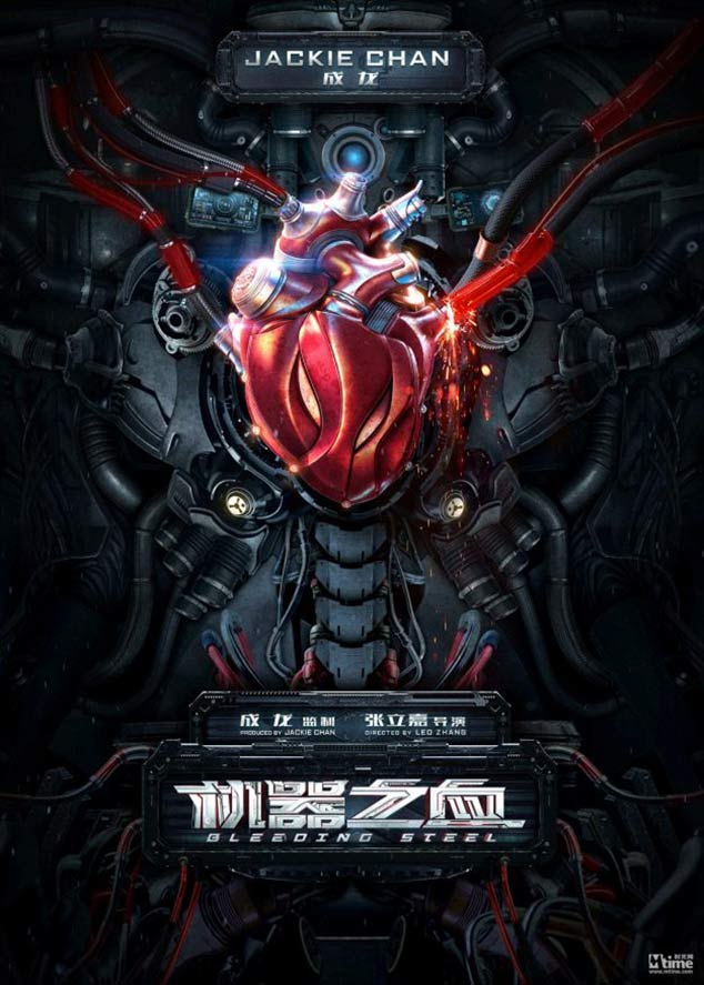 Bleeding Steel Poster #1