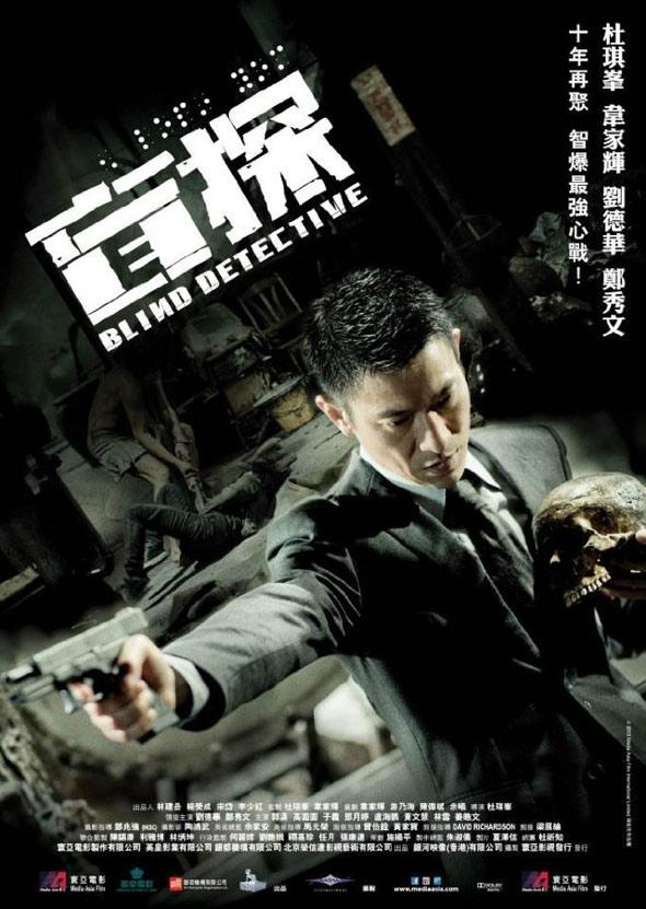 Blind Detective Poster #1