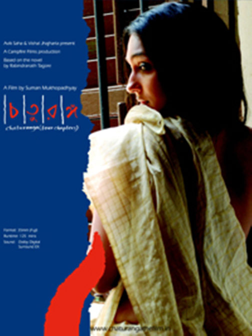 Chaturanga (Four Chapters) Poster #2