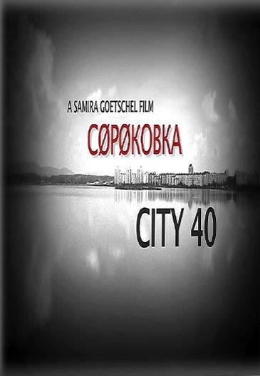 City 40 Poster #1