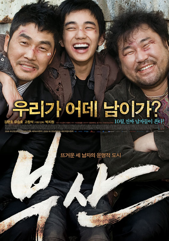 City Of Fathers (Busan) Poster #1