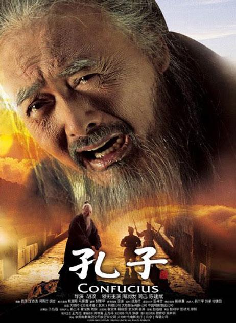 Confucius Poster #2