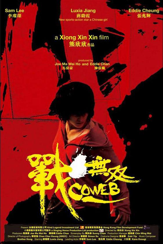 Coweb (Zhang Wu Shuang) Poster #1