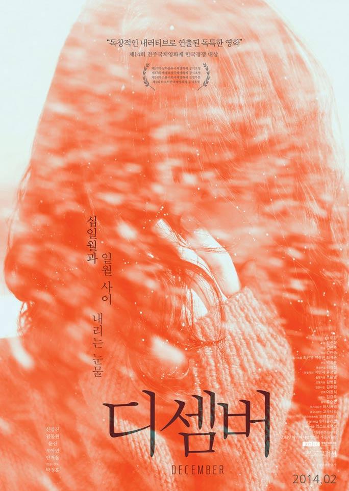 December Poster #1