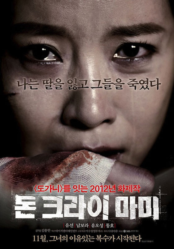 Don't Cry, Mommy (Don Keu-ra-i Ma-mi) Poster #1