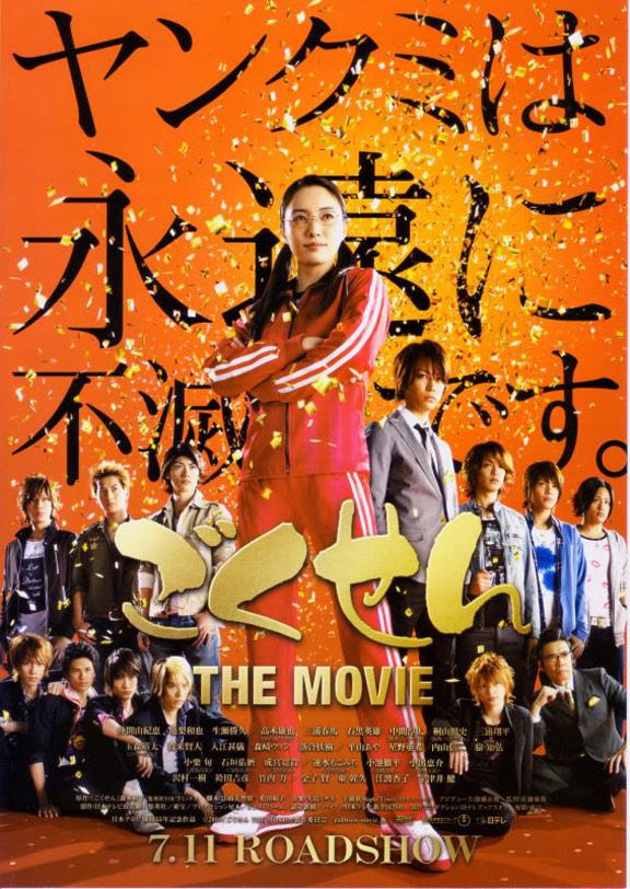 Gokusen: The Movie Poster #1