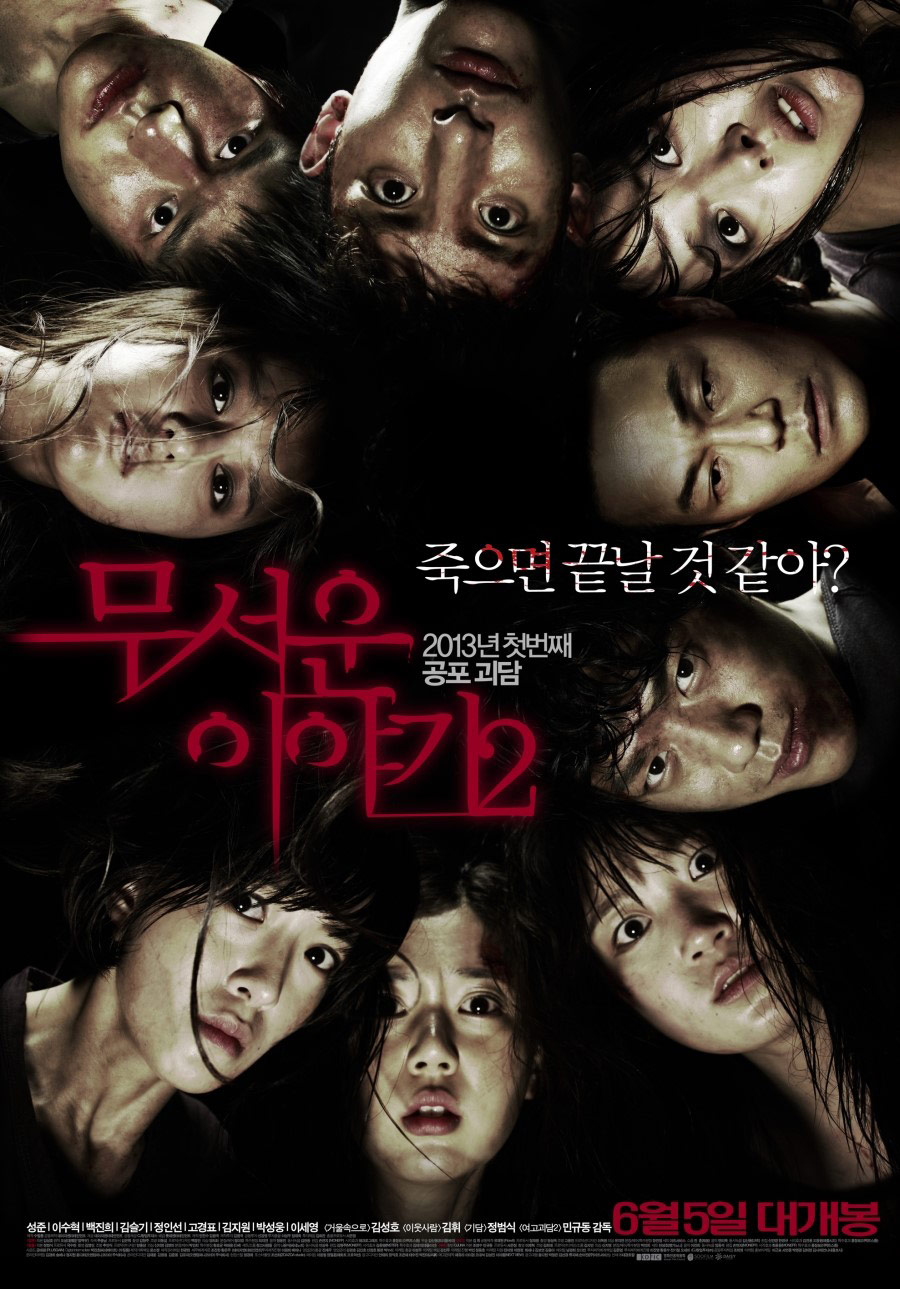 Horror Stories 2 (Mu-seo-un Iyagi 2) Poster #1
