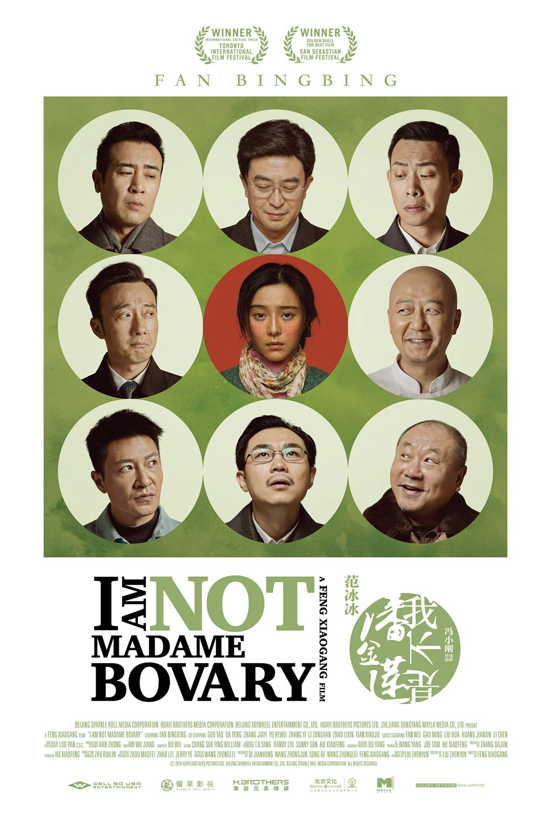 I Am Not Madame Bovary Poster #1