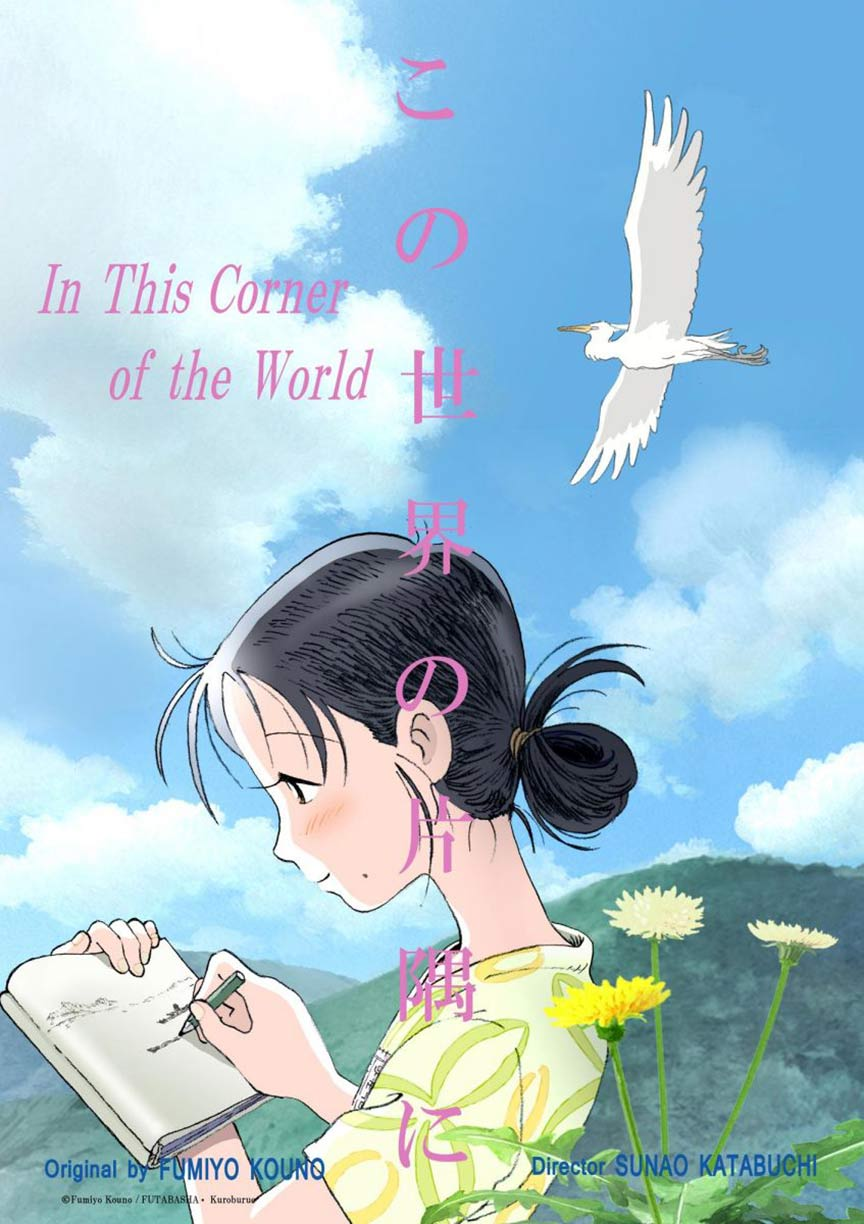 In This Corner of the World Poster #1
