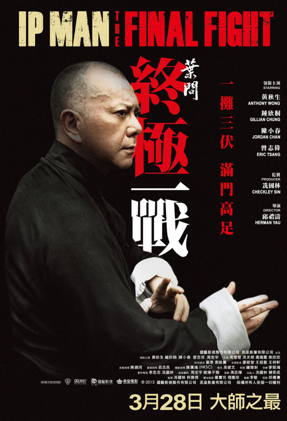 Ip Man: The Final Fight Poster #1