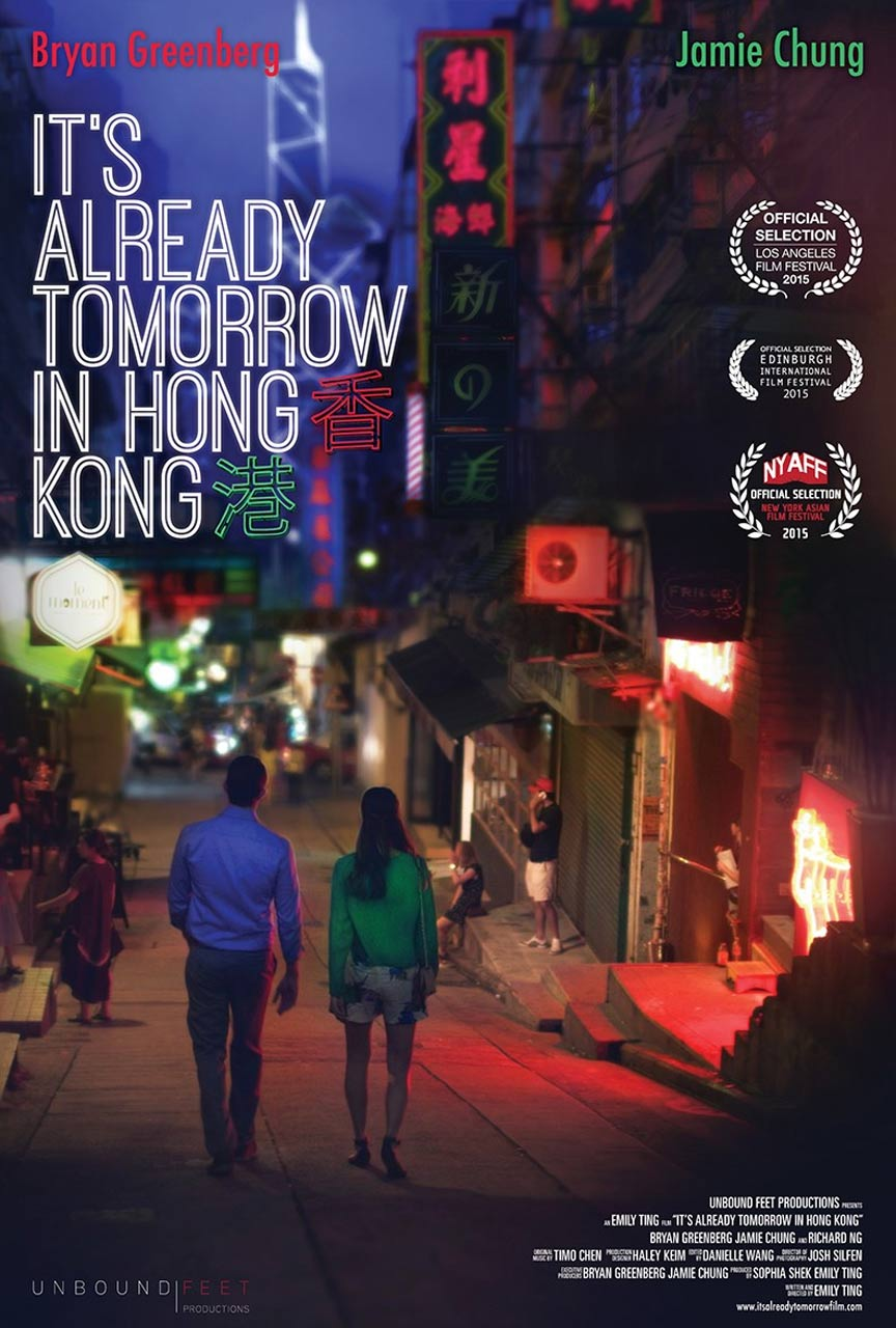 It's Already Tomorrow in Hong Kong Poster #1