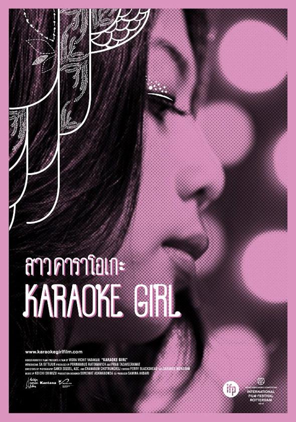 Karaoke Girl Poster #1