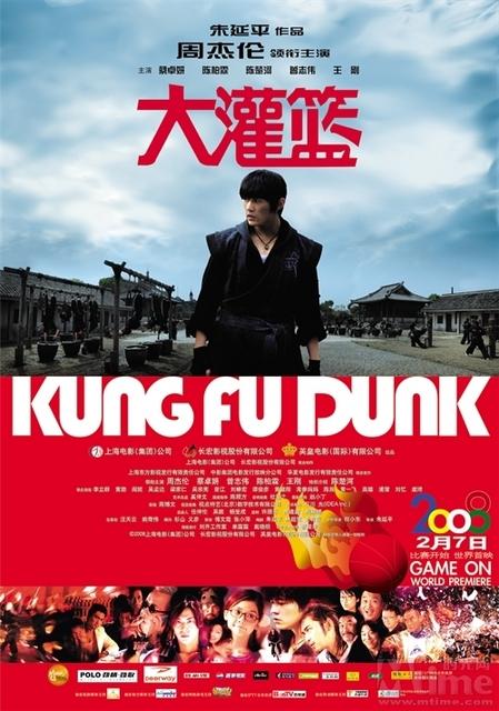 Kung Fu Dunk Poster #1