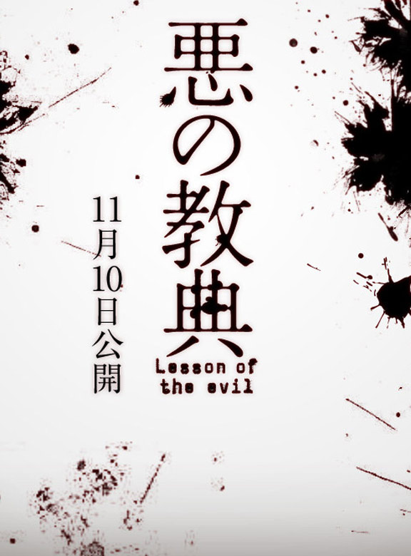 Lesson of the Evil Poster #1