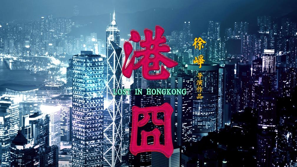 Lost in Hong Kong Poster #1